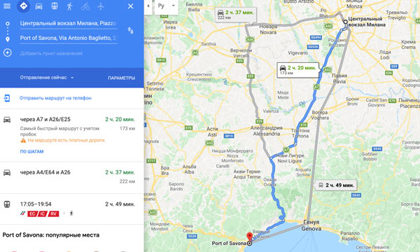 Расстояние от Милана до Савоны на карте
