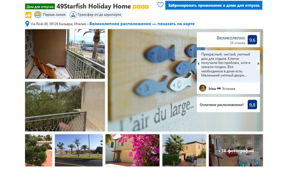 Аренда виллы на Сардинии 49Starfish Holiday Home