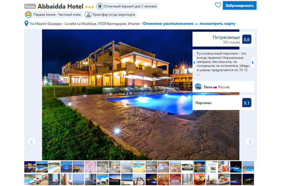 Отель на Сардинии для отдыха с детьми Abbaidda Hotel