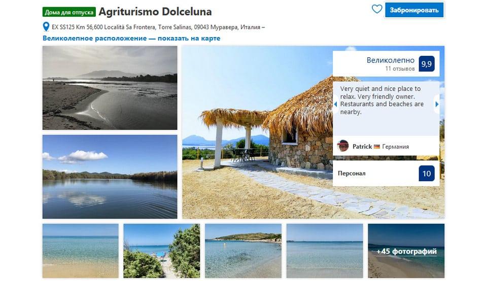 Виллы на Сардинии Agriturismo Dolceluna