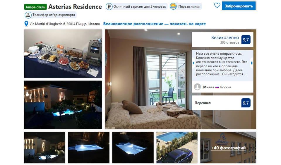 Отель в Пиццо Asterias Residence