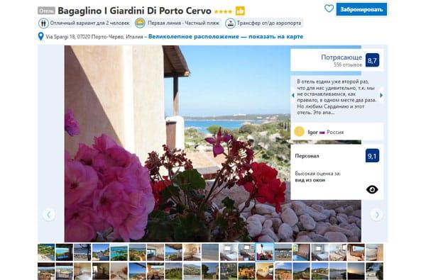 Отель 4 звезды на Сардинии Bagaglino I Giardini Di Porto Cervo на