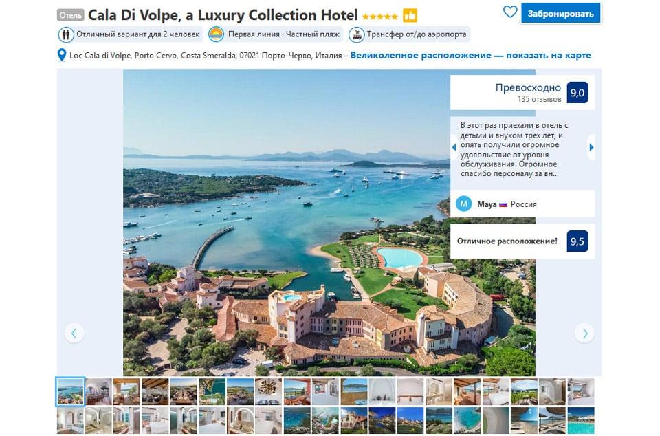 Отель на Сардинии для отдыха с детьми Cala Di Volpe
