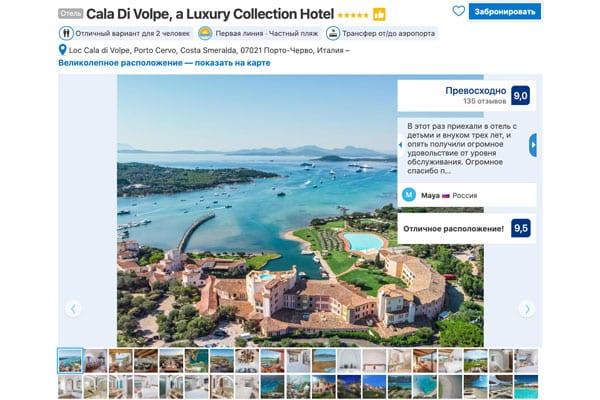 Отель на Сардинии Cala Di Volpe 5 звезд с собственным пляжем