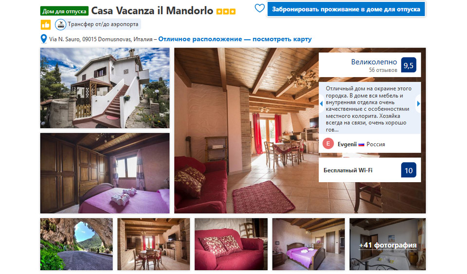Вилла на Сардинии Casa Vacanza il Mandorlo