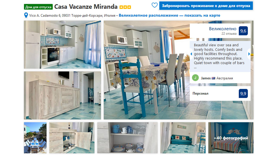 Аренда виллы на Сардинии Casa Vacanze Miranda