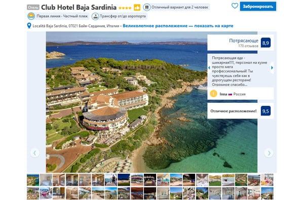 Club Hotel Baja Sardinia отель 4 звезды на Сардинии