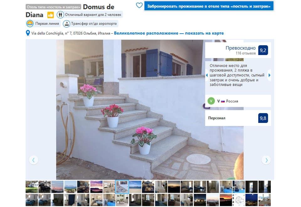 Отель Domus de Diana в Ольбии рядом с пляжем