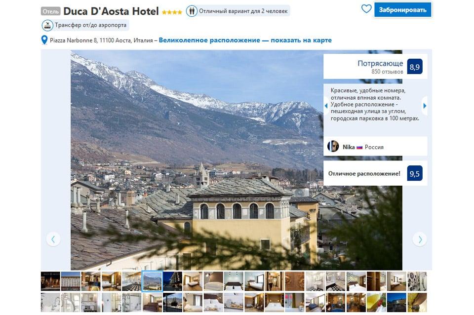 Отель в Аоста для зимнего отдыха Duca D'Aosta Hotel 4*
