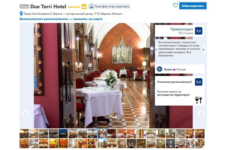 Отель в центре Вероны 5 звезд Due Torri Hotel