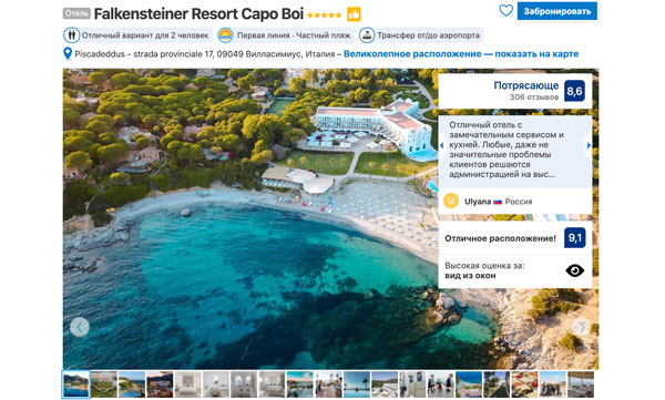 Семейный отель 5 звезд на Сардинии Falkensteiner Resort Capo Boi