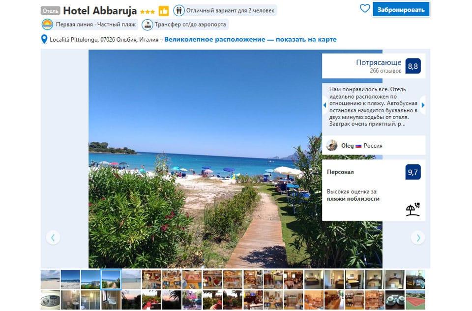 Трехзвездочный отель Hotel Abbaruja в Ольбии, Сардиния