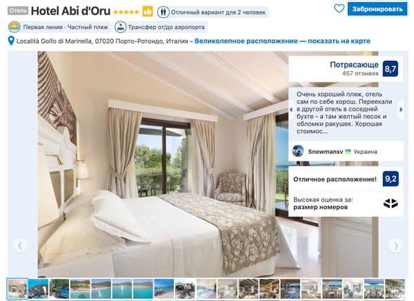Отель 5 звезд на Сардинии Hotel Abi d'Oru с частным пляжем
