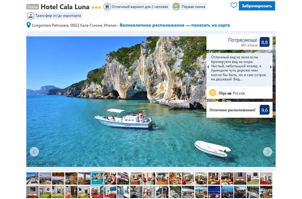 Отель на Сардинии для отдыха с детьми Hotel Cala Luna