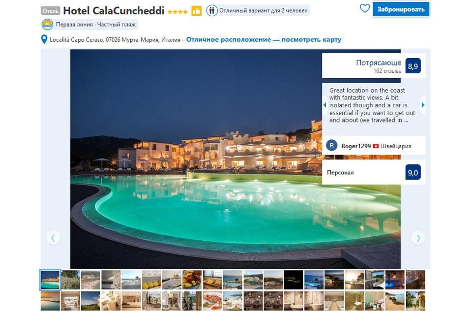 Отель на Сардинии для отдыха с детьми Hotel CalaCuncheddi