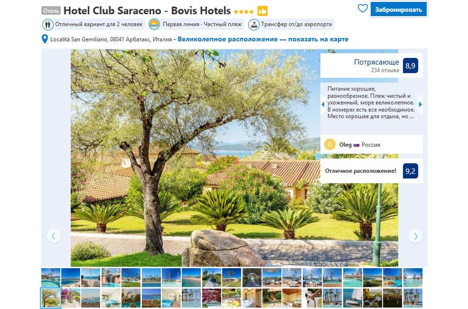 Отель на Сардинии для отдыха с детьми Hotel Club Saraceno