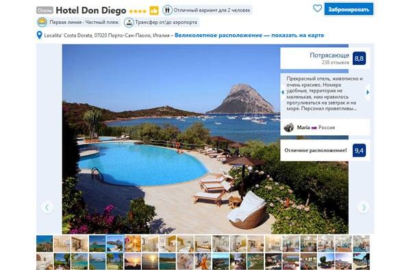 Отель 4 звезды Hotel Don Diego на Сардинии