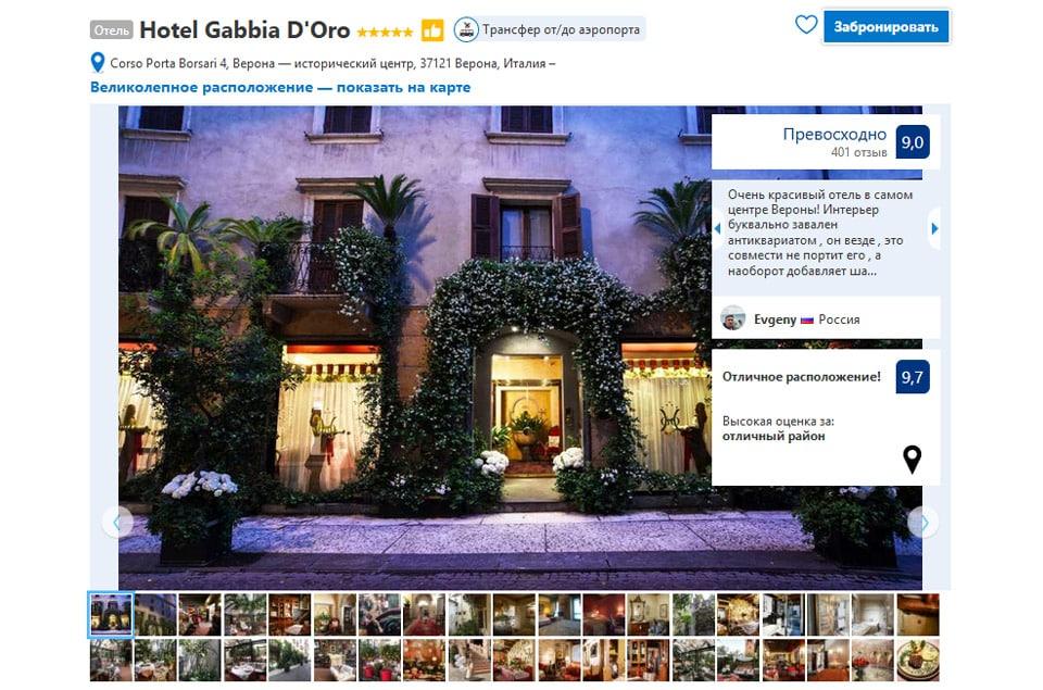 Отель в Вероне 5 звезд Hotel Gabbia D'Oro