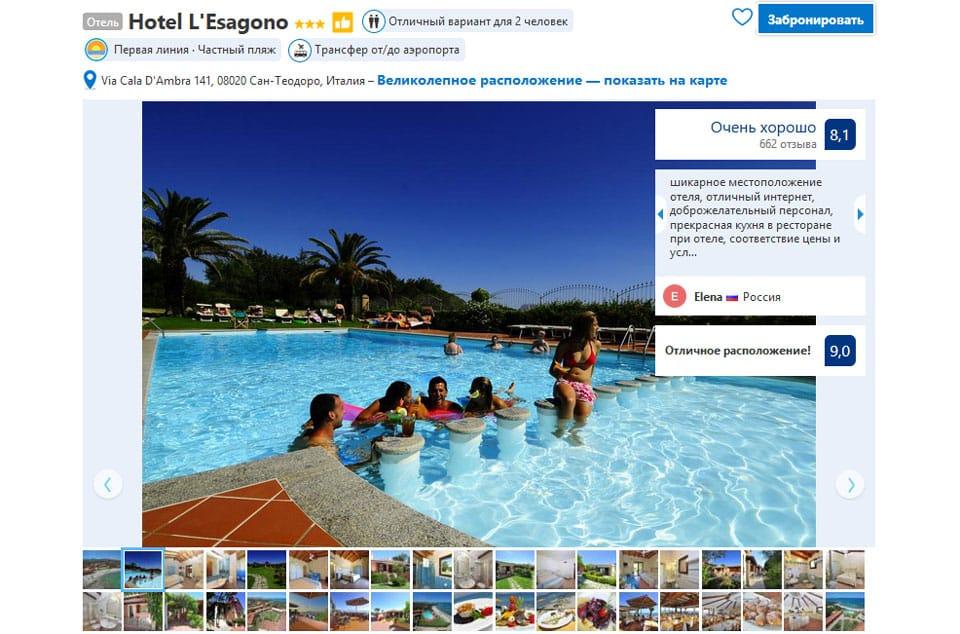 Отель на Сардинии для отдыха с детьми Hotel L'Esagono
