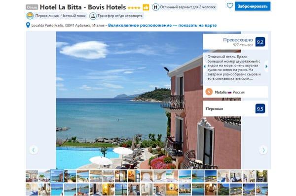 Отель на Сардинии Hotel La Bitta - Bovis Hotels 4 звезды