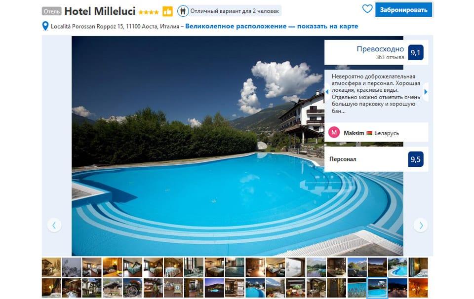 Отель в Аоста для зимнего отдыха Hotel Milleluci 4*