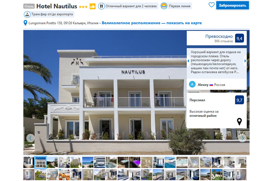 Отель на Сардинии для отдыха с детьми Hotel Nautilus