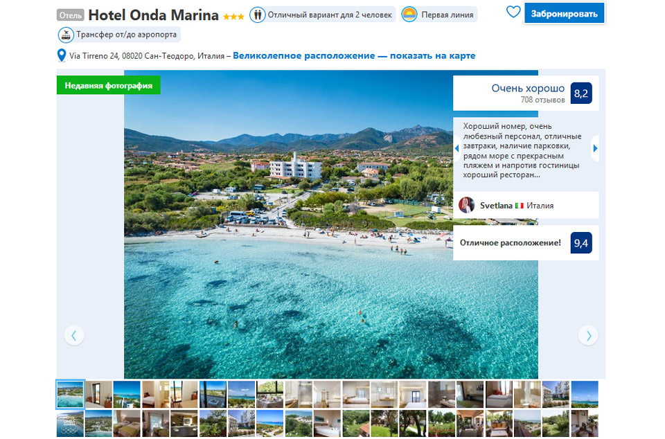 Отель на Сардинии для отдыха с детьми Hotel Onda Marina