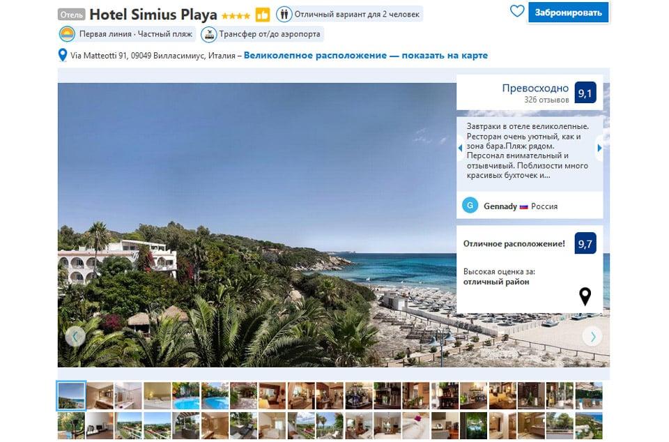 Отель на Сардинии для отдыха с детьми Hotel Simius Playa