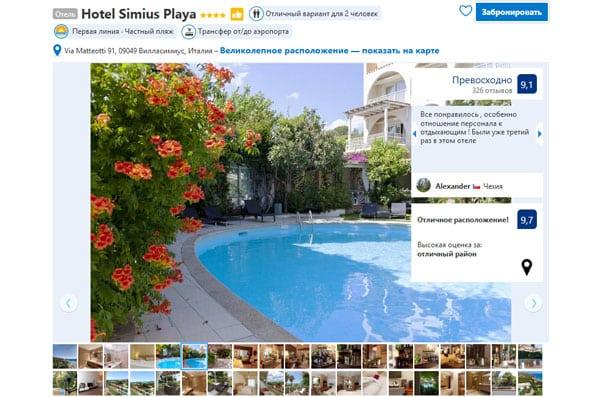 Отель 4 звезды Hotel Simius Playa с пляжем и бассейном
