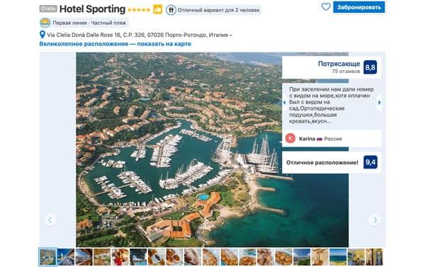 Hotel Sporting отель 5 звезд на берегу моря остров Сардиния
