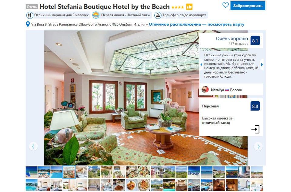 Отель в Ольбии Hotel Stefania Boutique для отдыха на море