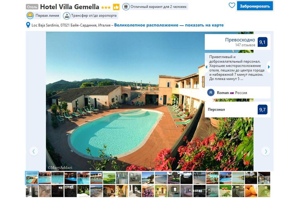 Отель на Сардинии для отдыха с детьми Hotel Villa Gemella
