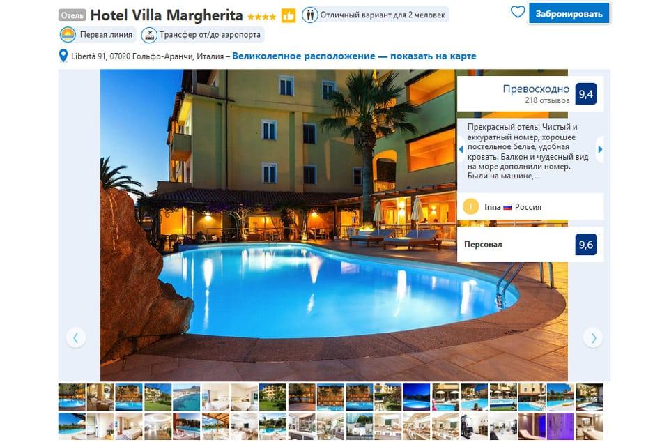 Отель на Сардинии для отдыха с детьми Hotel Villa Margherita