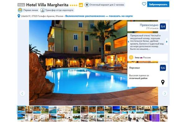 Отель 4 звезды Hotel Villa Margherita на Сардинии