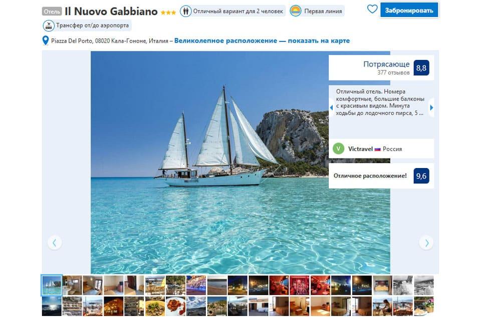 Отель на Сардинии для отдыха с детьми Il Nuovo Gabbiano