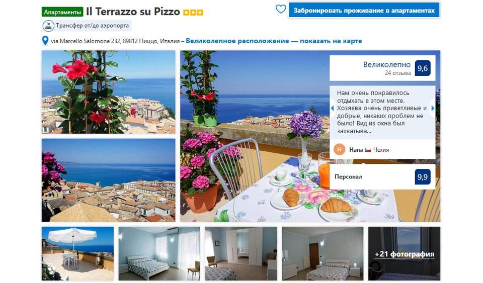 Отель в Пиццо Il Terrazzo su Pizzo