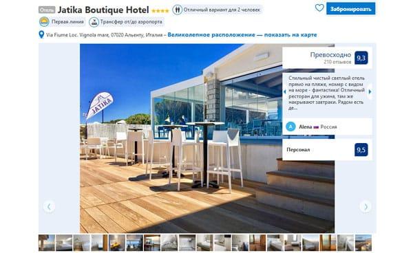 Отель Jatika Boutique Hotel 4 звезды на острове Сардиния