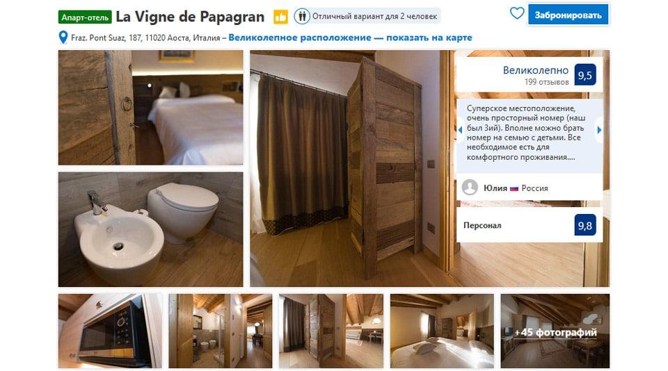 Отель в Аоста для зимнего отдыха La Vigne de Papagran