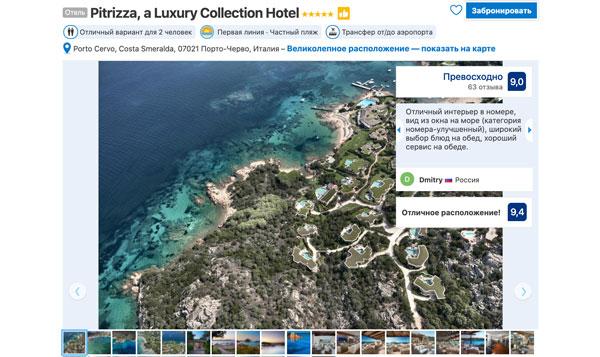 Отель 5 звезд на Сардинии с собственным пляжем Pitrizza
