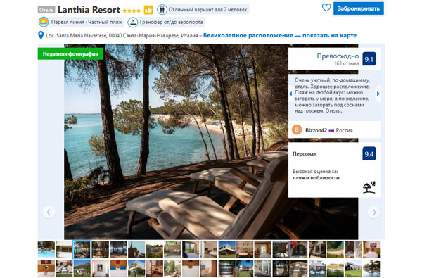 Lanthia Resort отель 4 звезды на острове Сардиния с пляжем