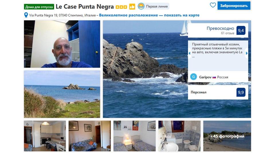 Аренда виллы на Сардинии Le Case Punta Negra