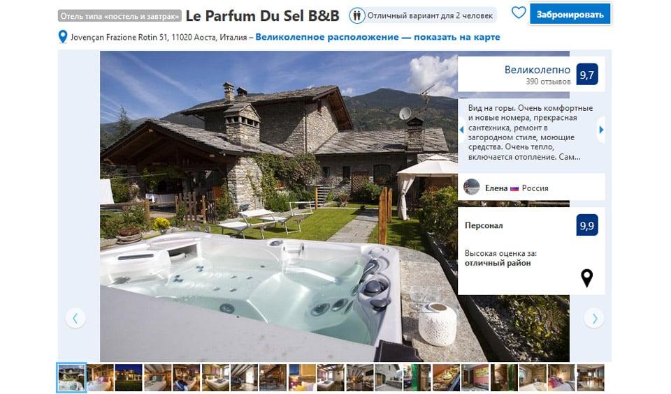 Отель в Аоста для зимнего отдыха Le Parfum Du Sel B&B