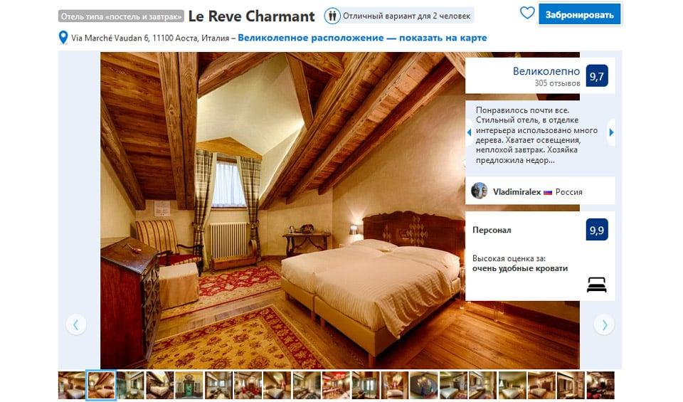 Отель в Аоста для зимнего отдыха Le Reve Charmant