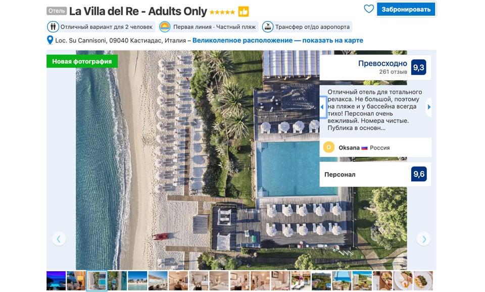 Отель 5 звезд на Сардинии La Villa del Re - Adults Only только для взрослых