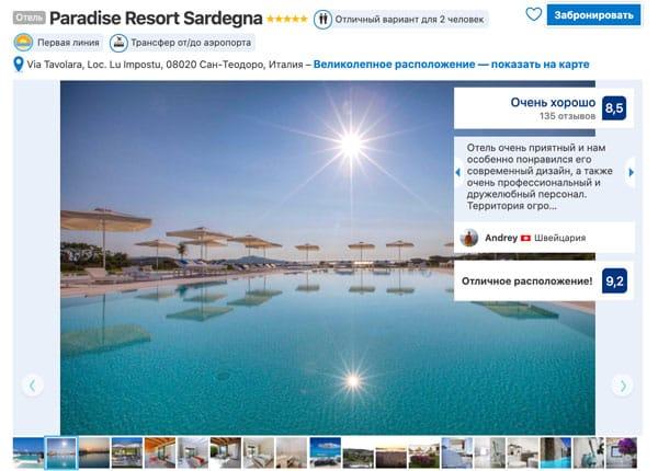 отель 5 звезд на Сардинии Paradise Resort Sardegna