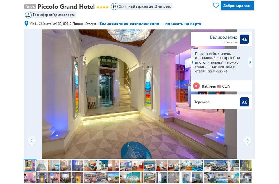 Отель в Пиццо Piccolo Grand Hotel