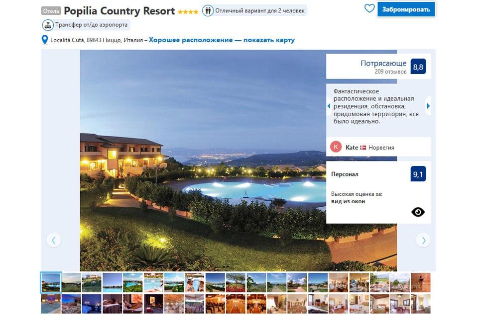 Отель в Пиццо Popilia Country Resort