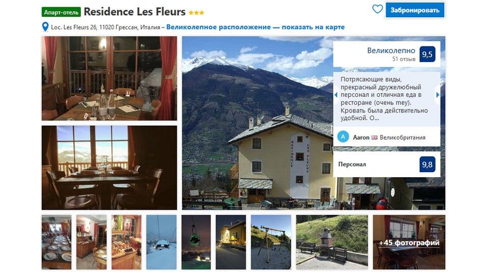 Отель в Аоста для зимнего отдыха Residence Les Fleurs