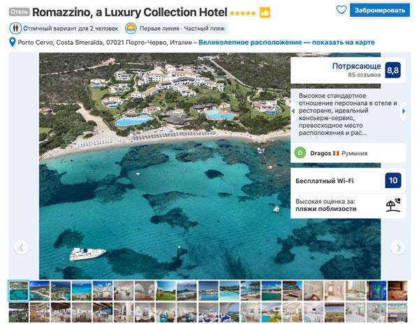 Отель 5 звезд на берегу залива Romazzino остров Сардиния
