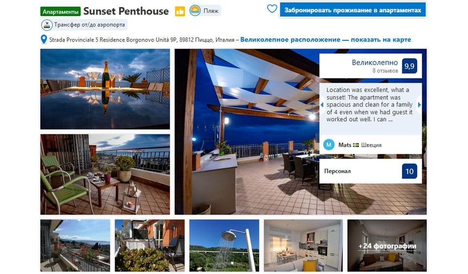 Отель в Пиццо Sunset Penthouse